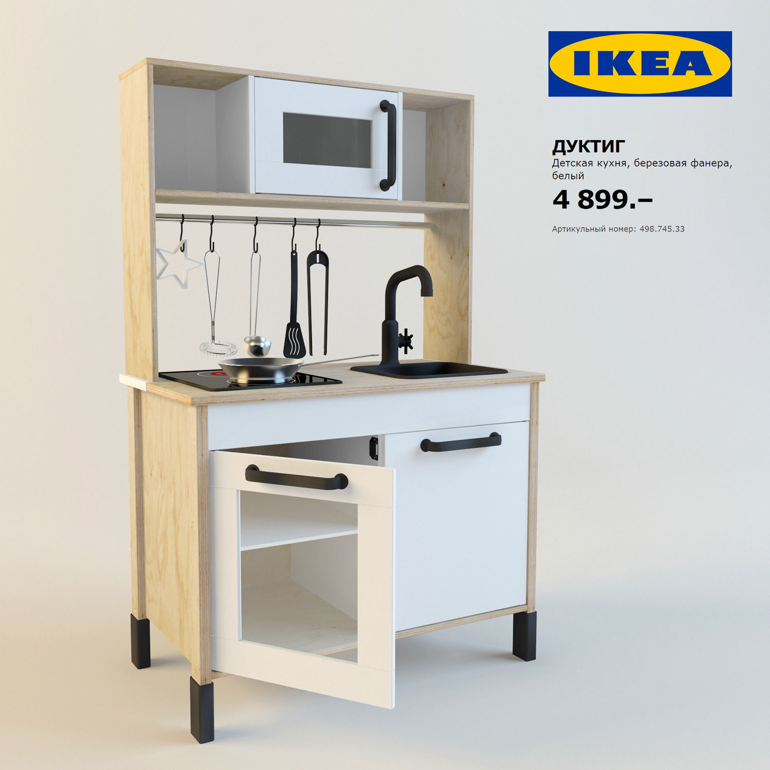 Ikea duktig play kitchen 3d model 3ds - Ikea wooden kitchen playset ...