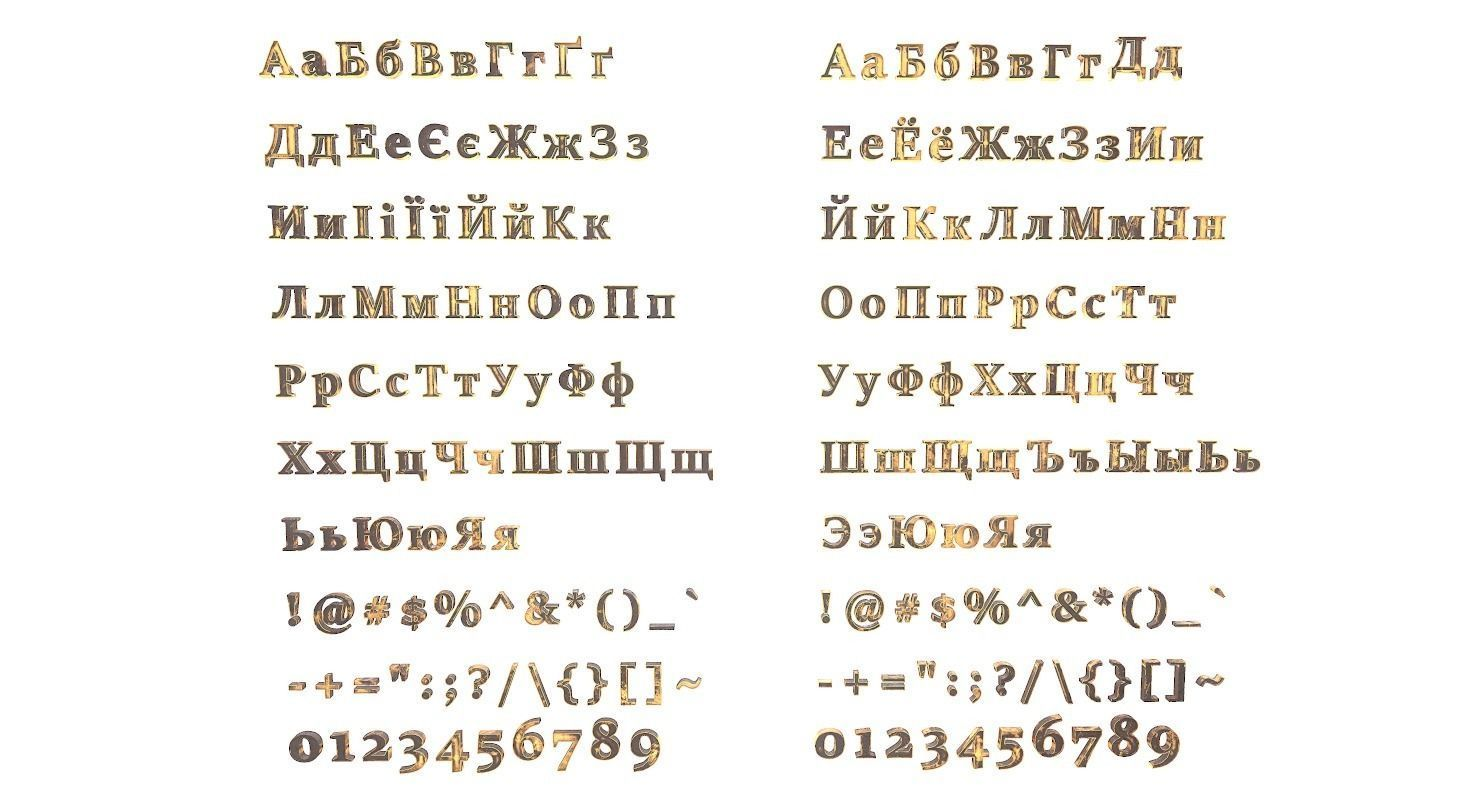 Russian and Ukrainian Letters - Yellow Metal