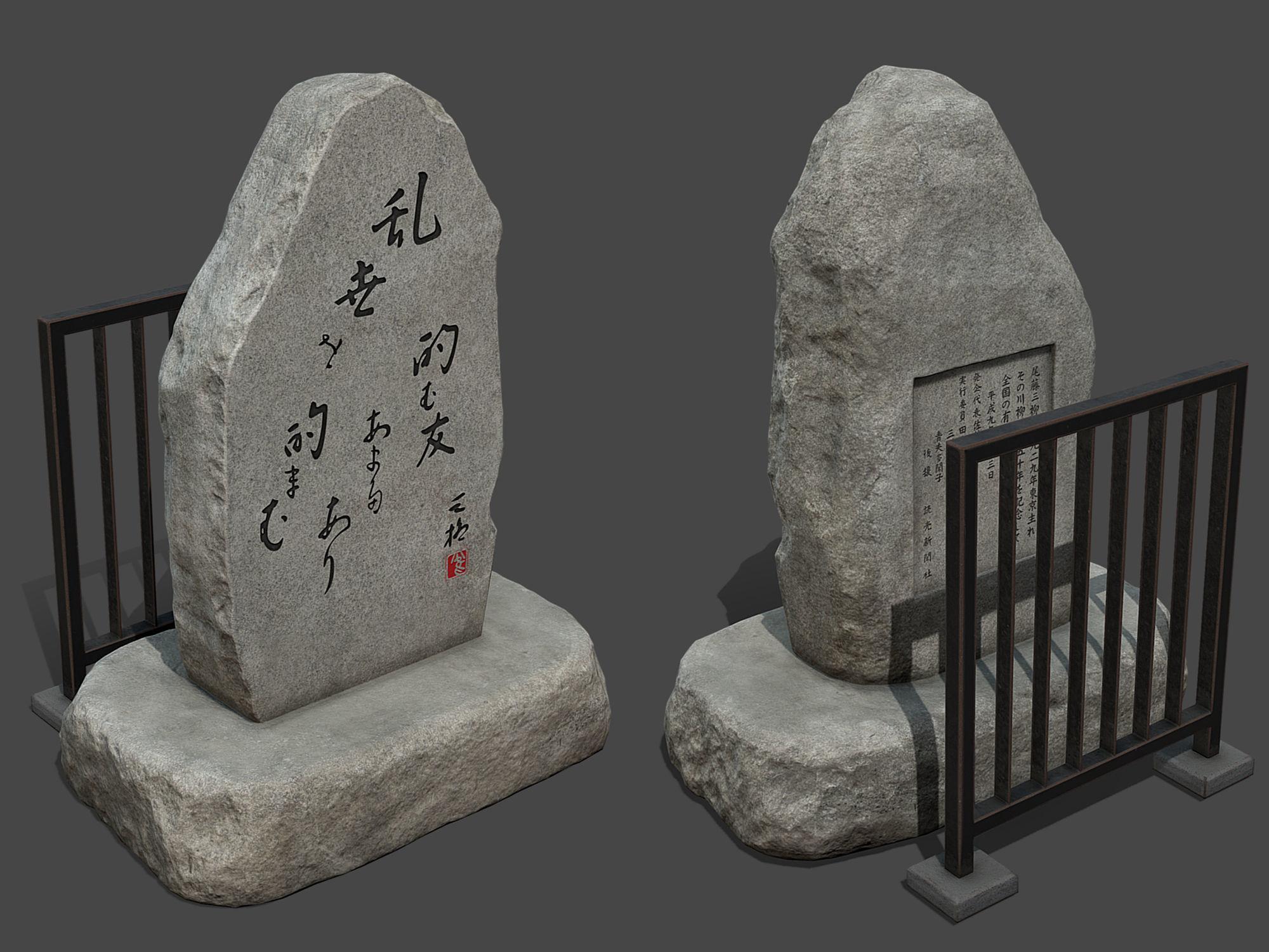 Ueno Park Memorial Stone