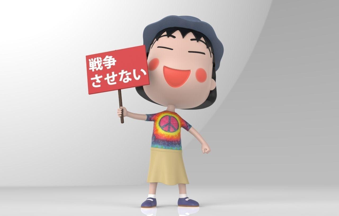 Maruko Chan for Peace